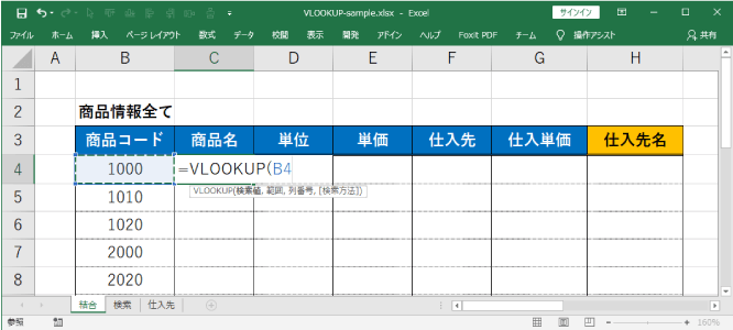 VLOOKUPの検索値の入力