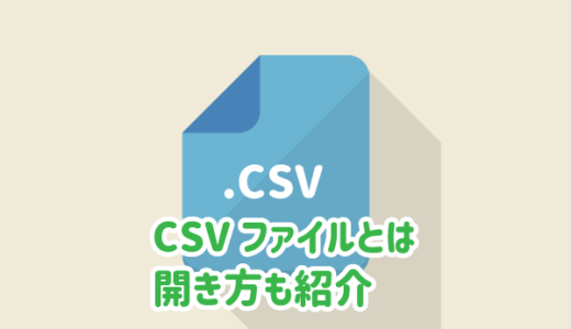 CSVファイルとは