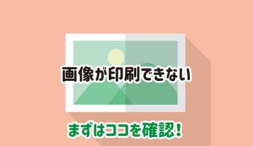 JPEG(PNG)画像が印刷できない!?そんな時に確認する項目!