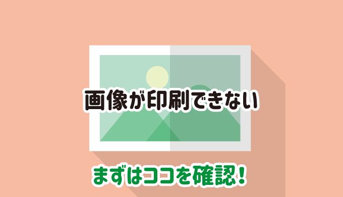 画像が印刷できないときに確認する項目