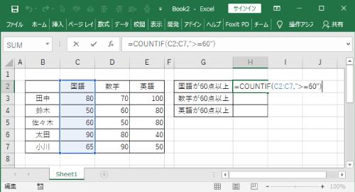 COUTIFの比較集計