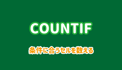 COUNTIF関数の使い方|条件に比較や曖昧を指定する方法も