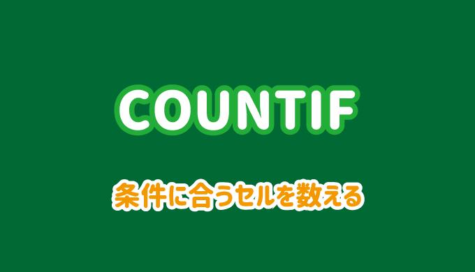 COUNTIF関数の使い方と条件の指定