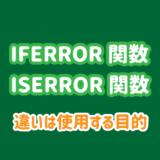 IFERROR関数とISERROR関数の違いについて