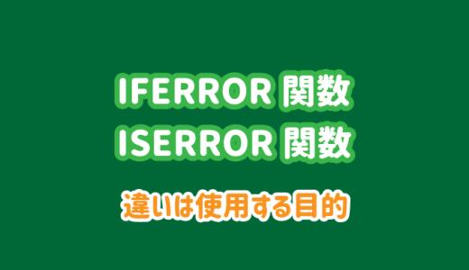 【解決】IFERROR関数とISERROR関数の違いは使用する目的
