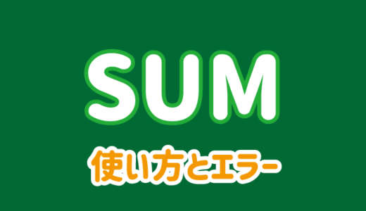 SUM関数の使い方とエラーの解説|数値の合計