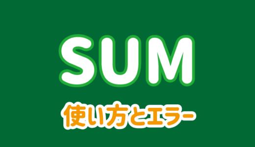 【エクセル】SUM関数の使い方とエラー|数値の合計(足し算)
