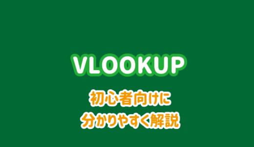 【初心者向け】Excel関数のVLOOKUPの使い方