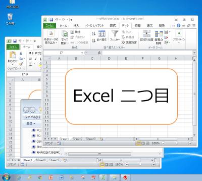 Excelを2つ目のウィンドウにドラッグで開いた