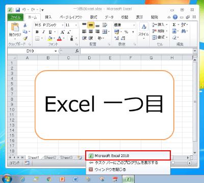 Excelをタスクバーで右クリック