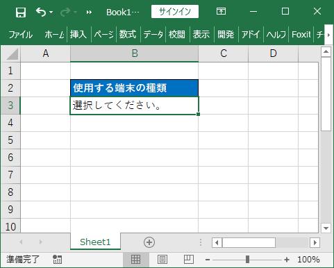 Excelのドロップダウンリストの選択前の文言