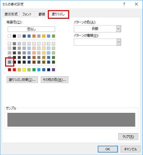 条件付き書式の色を選択