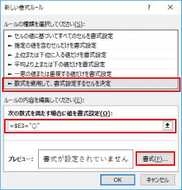Excelの条件付き書式の追加