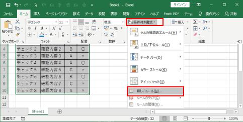 Excelのドロップダウンに条件式書式を追加