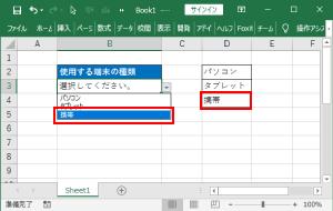 Excelのドロップダウンの範囲の内容変更