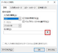 Excelのドロップダウンの範囲指定ボタン