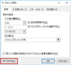 Excelのドロップダウンの設定削除