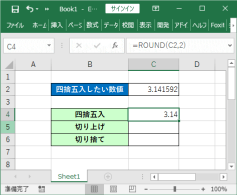 ROUND関数の四捨五入結果