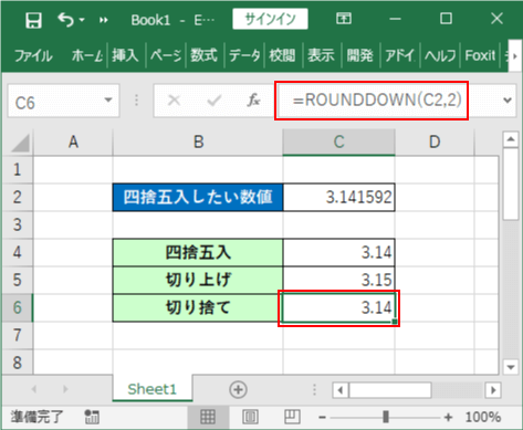 ROUNDDOWN関数の結果