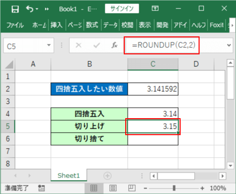 ROUNDUP関数の結果