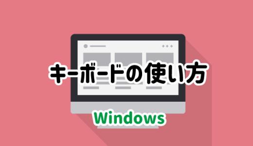 パソコン(Windows)のキーボードの使い方まとめ