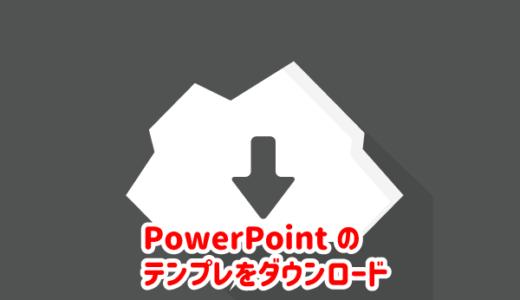 【無料】PowerPoint(パワーポイント)のデザインテンプレート
