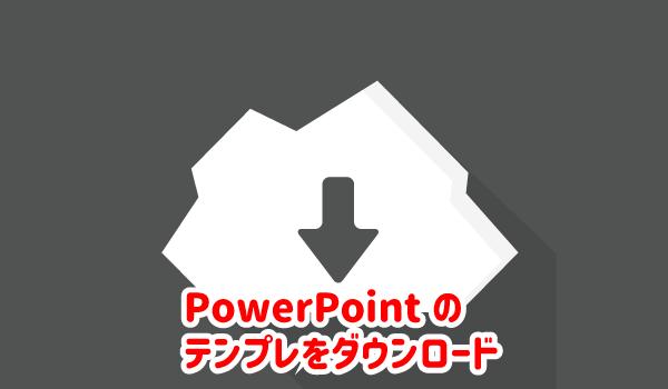 パワーポイントのテンプレートをダウンロード