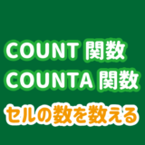 COUNT関数とCOUNTA関数の使い方