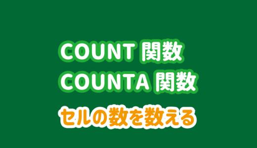 COUNT関数とCOUNTA関数の使い方|セルの数