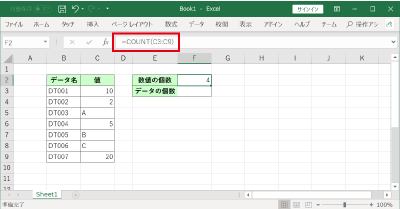 COUNT関数の結果