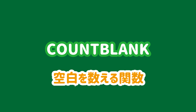 COUNTBLANK関数|空白を数える