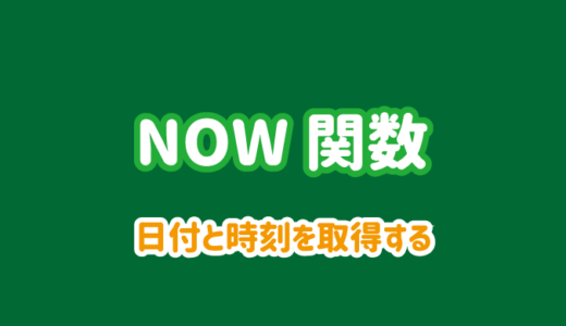 NOW関数の使い方