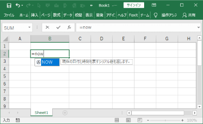 NOW関数の入力
