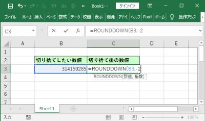 エクセルのROUNDDOWN関数の桁の入力