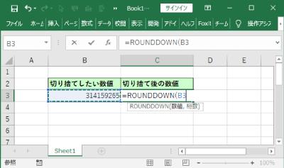 エクセルのROUNDDOWN関数の数値の入力