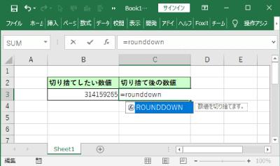 エクセルのROUNDDOWN関数の入力