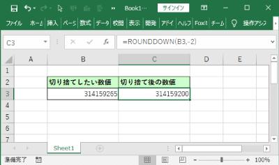 エクセルのROUNDDOWN関数の結果