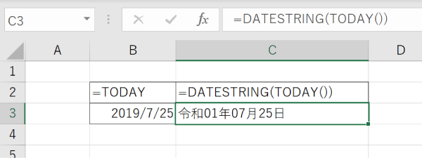 DATESTRING関数で和暦に変更する