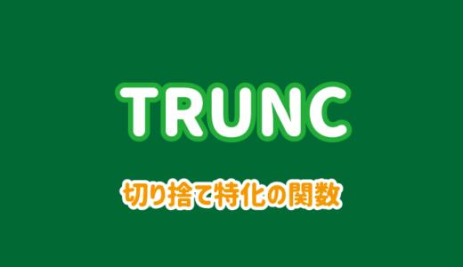 TRUNC関数の使い方|小数点の切り捨てならこの関数