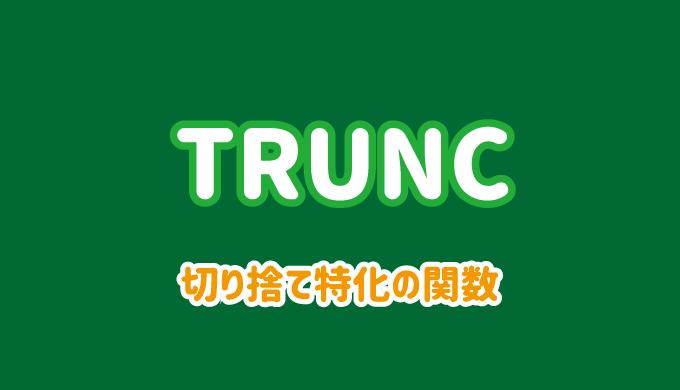 TRUNC関数の使い方