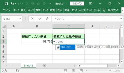 エクセルのTRUNC関数の入力