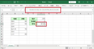 COUNTBLANK関数で平均を算出