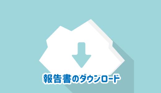 【無料ダウンロード】エクセルの各種テンプレート