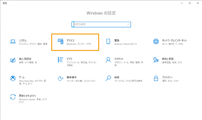 Windowsの設定でデバイスを選択