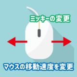 マウスの移動速度を変更する方法