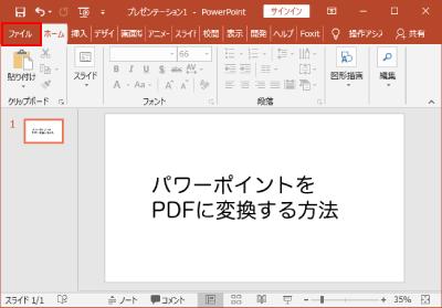 パワーポイントをPDFに変換する1