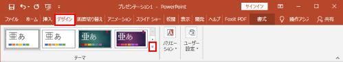 パワーポイントのデザインタブ
