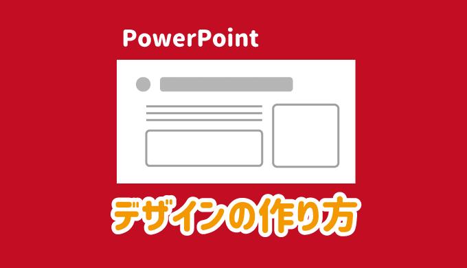 パワーポイントのオリジナルデザインを作る