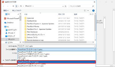 パワーポイントのファイルの種類を変更