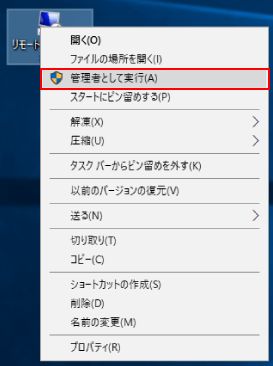 リモートデスクトップを管理者として実行
